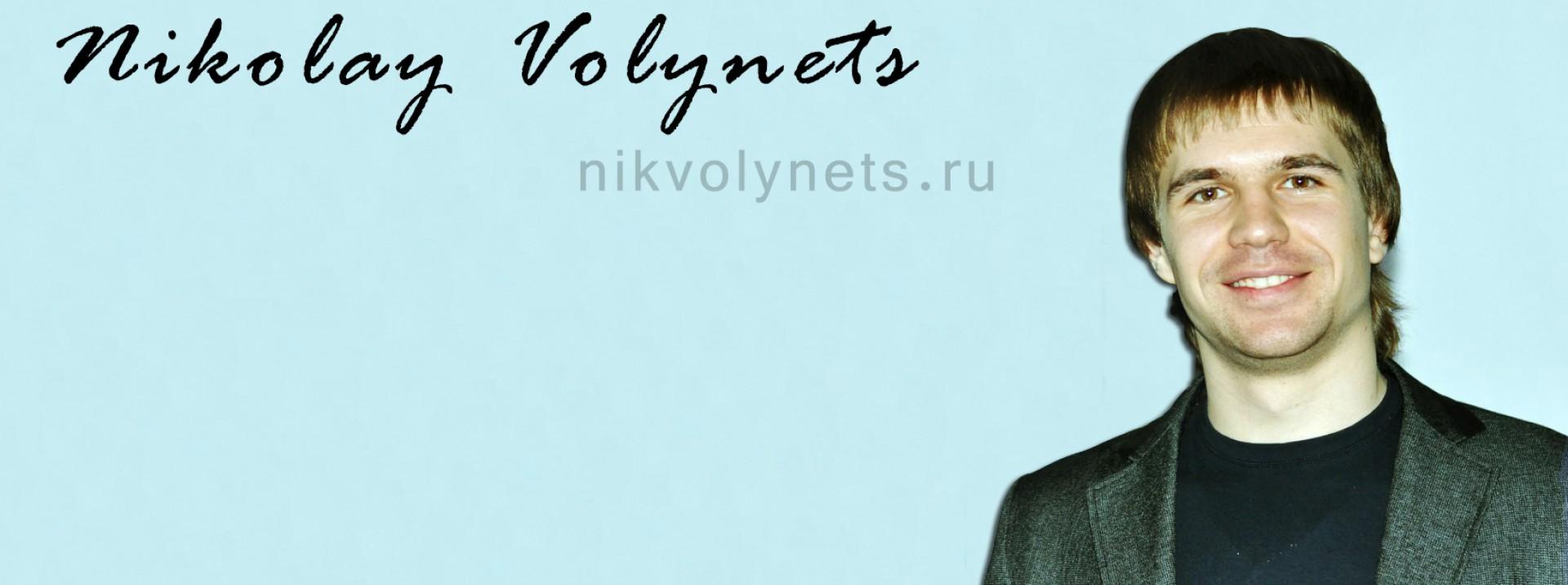 Николай Волынец